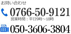 0766-50-9039